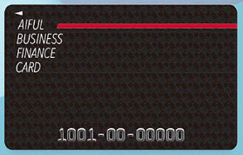 セブンイレブンのATMで借り入れ・返済ができるアイフルビジネスファイナンスのカード