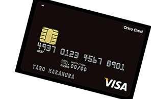 【5分で分かる】オリコETCカードの年会費・申し込 …