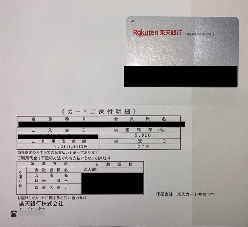 ローン 楽天 カード
